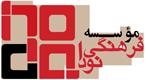 موسسه فرهنگی نودا